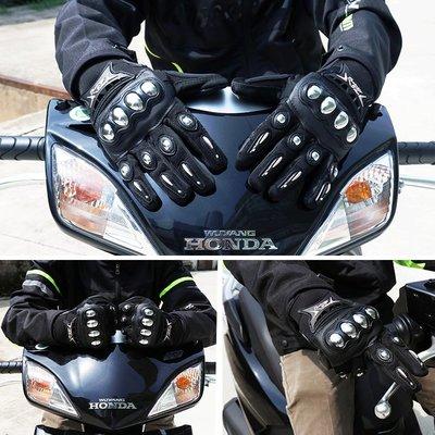 機車手套夏季摩托車手套男不銹鋼防摔騎行機車騎士防滑透氣耐磨觸屏全指