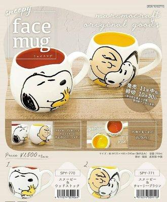 【草莓卡通館】Peanuts SNOOPY 史奴比 查理布朗 史努比 陶瓷馬克杯 陶瓷杯