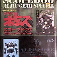 全新 裝甲騎兵 Armored Trooper Votoms Scope Dog Actic Gear Special AG-EXD1 特別付錄 調查隊仕樣