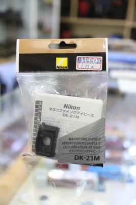 【日產旗艦】Nikon DK-21M 觀景窗 放大器 原廠公司貨 D80 D90 D7200 D7000 D7100