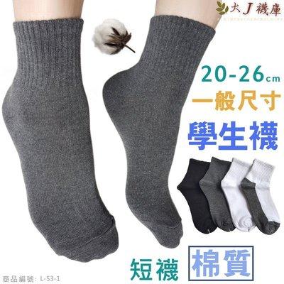L-53-1素面純棉-短襪【大J襪庫】6雙180元-薄款20-26cm女襪男襪純棉襪-白灰黑襪-大人吸汗學生襪出國免洗襪