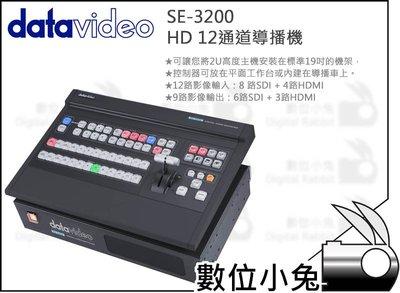 數位小兔【Datavideo 洋銘科技 SE-3200 HD 12通道導播機】公司貨 導播台 監看 內建字幕