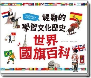 ※世昕 童書※-- 世界國旗百科, 210 元