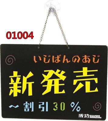 【康庭文具】SUCCESS 成功 01004吊掛式彩繪板A4  01024造型吊掛彩繪板 A貓頭 D話框