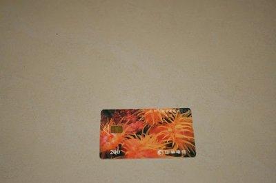 收藏卡,中華電信已使用過的電話卡(舊式,非IC卡).圓管星珊瑚(二)電話卡