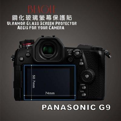 (BEAGLE)鋼化玻璃螢幕保護貼 Panasonic G9 專用-可觸控-抗指紋油汙-硬度9H-防爆-台灣製-2片式