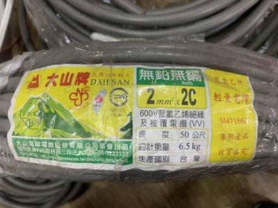 DIY水電材料 大山牌電纜線2.0mm/2C-電源線.一卷=50米/CNS合格認證