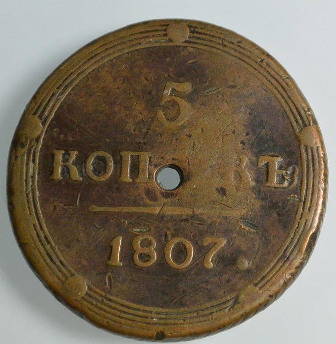 俄羅斯帝國 1807年 5 kopeks 穿孔 打孔