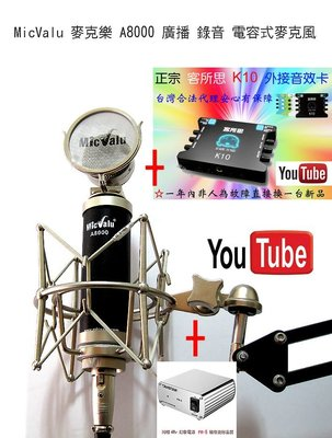 RC語音第8號套餐之8C:A8000電容麥克風客所思 K10 迴音機懸臂支架幻象電源卡農線+166音效