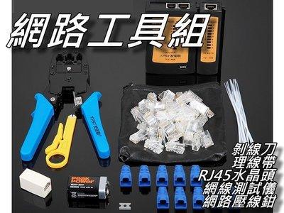 網路工具包 壓線鉗/夾線鉗+測試器/測線器+RJ45水晶頭+剝線刀+保護套 直購價400元 桃園《蝦米小鋪》