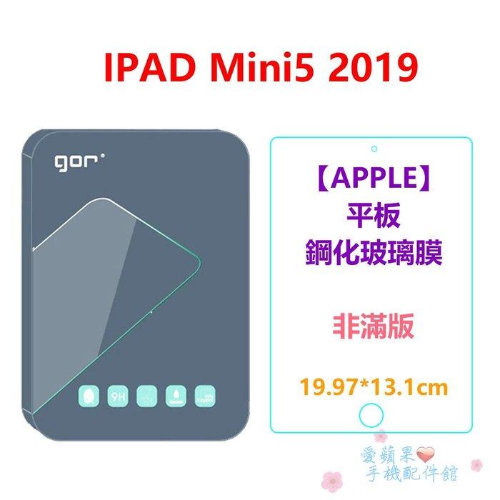 蘋果 iPad Mini 5 2019 平板 GOR 9H 非滿版 鋼化玻璃 0.3mm 保護貼 膜 透明 愛蘋果❤️