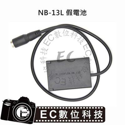 【EC數位】Canon NB-13L 假電池 NB13L DR-110 G5X G7X G9X 電池用轉接器 外接電源