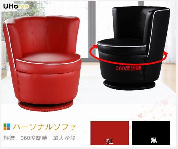 【UHO】 HY-杯樂360度旋轉單人座沙發,二種顏色供選擇.中彰免運
