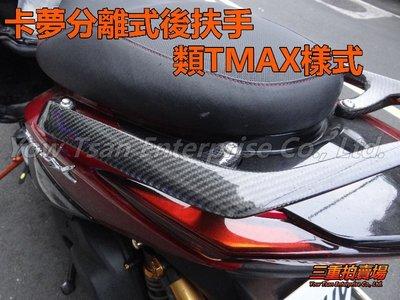 三重賣場 新勁戰二代 三代 專用卡夢後扶手 分離式 類tmax樣式 牛角 非熱壓 ABS 千大 EPIC 烤漆 承旭