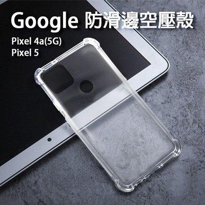 台電 防滑邊四角防摔空壓殼 Google Pixel 5 Pixel 4a(5G) 側邊防滑耐撞手機保護套 軍規氣囊防摔殼