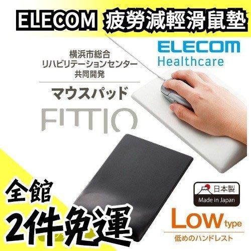 🔥黑色現貨🔥日本【MP-115 低款】ELECOM FITTIO 人體工學 疲勞減輕 舒壓滑鼠墊 父親節【水貨碼頭】