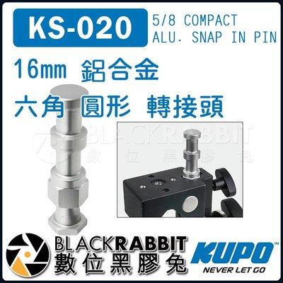數位黑膠兔【 KUPO KS-020 16mm 鋁合金 六角 圓形 轉接頭 】 相機 雲台 支架 魔術手 支臂 怪手