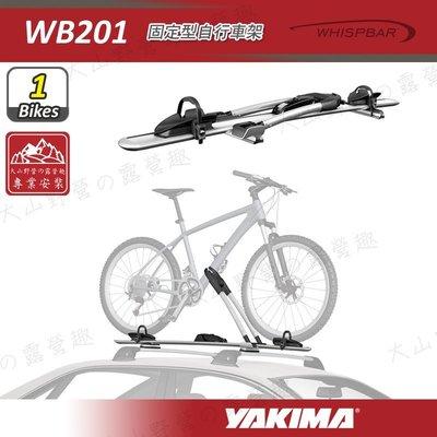 【露營趣】新店桃園 YAKIMA WHISPBAR WB201 固定型自行車架 自行車支架 攜車架 單車架 腳踏車架