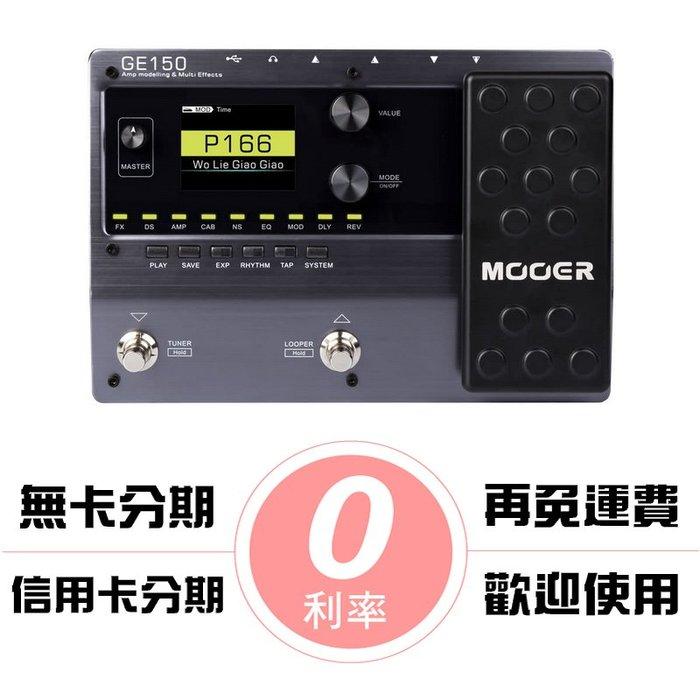 ☆唐尼樂器︵☆免運送短導 Mooer GE150 (公司貨原廠保固)地板型 音箱模擬 電吉他 綜合效果器