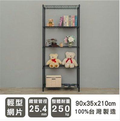 【免運】90x35x210公分輕型五層烤漆黑波浪架 /收納架/層架/置物架/鐵架