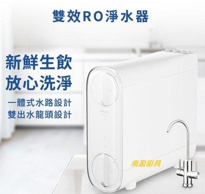 詢價折現金+送安裝! 南盈廚具 櫻花牌 P0233 雙濾心 雙出水 智能無鉛龍頭 輕薄型 RO 淨水器 無儲水桶