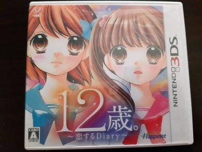 3DS 12歲 戀愛 日記 Diary 純日版 稀有片
