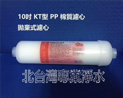 10吋 KT型 K33 拋棄式濾心 PP 棉質濾心 纖維濾心 適用 淨水器前置 RO機 千山RO機
