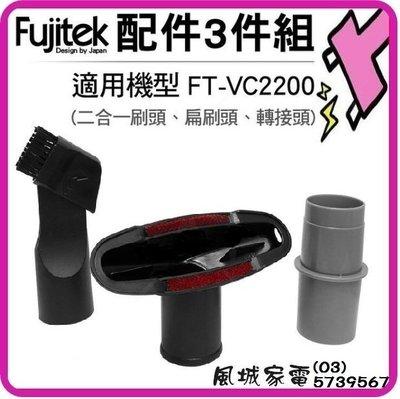 附發票~Fujitek 富士電通 無線除螨吸塵器FT-VC2200專用配件-三件組-風城家電