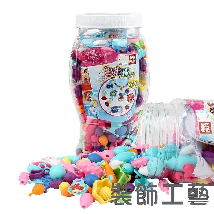 Disney/迪士尼串珠珠項鏈玩具diy手工穿珠子制作女孩首飾260粒