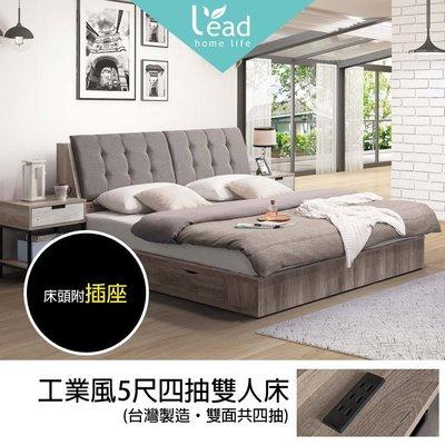 工業風5尺四抽雙人床床台雙人加大床架床組【163A1403】Leader傢居館F101+F651*2