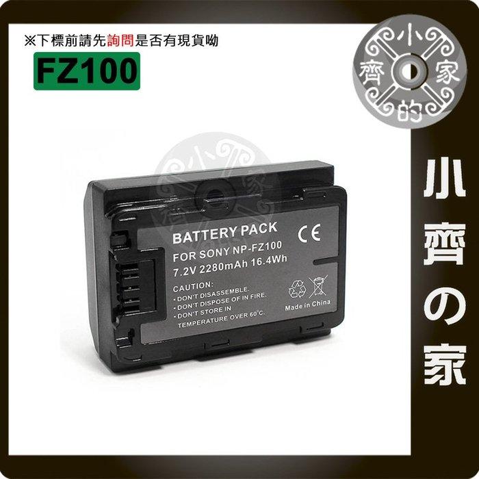 SONY 副廠 NP-FZ100 FZ100相機電池 鋰電池 適用 A9 A7M3 A7RM3 小齊的家