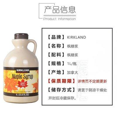 【貓兒美國代購】kirkland maple syrup可蘭楓糖漿1升上海costco 國內開市客現貨