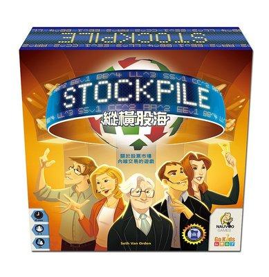 骰子人桌遊-(免運)縱橫股海Stockpile(繁)股市.投資.金融.內線