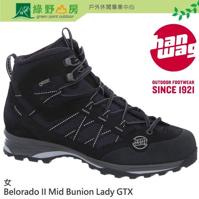 綠野山房》Hanwag 悍威德國 女 拇趾外翻 Belorado II GTX 中筒防水登山鞋 健行鞋 黑 201101