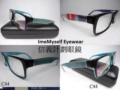 【信義計劃眼鏡】 ImeMyself Eyewear PARDO PD1025 膠框 亞洲版高鼻墊 布料夾層 彈簧鏡架