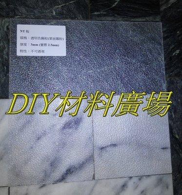 工廠直銷價實在※抗UV板 耐力板 PC耐力板 享95折 滿額免運費(NT板透明單面顆粒3mm實際2.5mm),每才51元