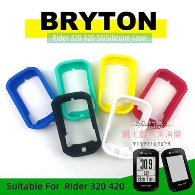 百銳騰碼表套420/320 Case自行車電腦保護套+高清膠卷(適用于Bryton420)#雜七雜八淘淘樂