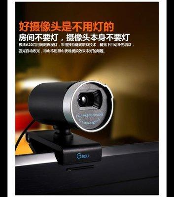 電腦攝像頭高清免驅台式USB款