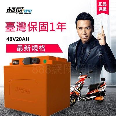 原廠 超威鋰電池48V 16Ah 最新款 電動車電池 電動自行車 電動車鋰電 鉛酸可適用 54.6V 方形 正方形