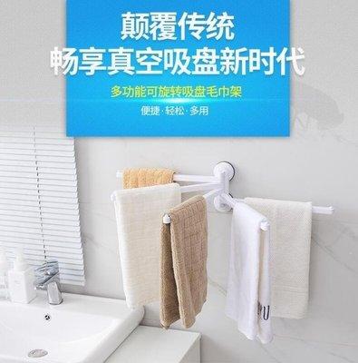 ZIHOPE 毛巾架-衛生間毛巾架免打孔強力吸盤吸壁式掛架浴室旋轉浴巾架毛巾桿廁所ZI812