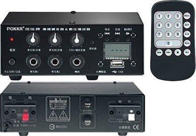 欣晟電器-近北車店家pokka公共廣播擴音機USB系列PA-50W/USB適合演講廳、教室、營業場所、車用廣播擴音