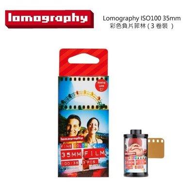 BaiBaiCamera Lomography Color Negative 100 ISO 35mm 底片 彩色負片