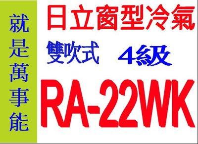 日立窗型冷氣RA-22WK 含基本安裝 另售RA-28WK RA-36WK RA-40WK RA-50WK