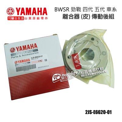 YC騎士生活_YAMAHA山葉原廠 離合器 勁戰四代 勁戰五代 BWSR 離合器皮 傳動後組 2JS-E6620 新勁戰