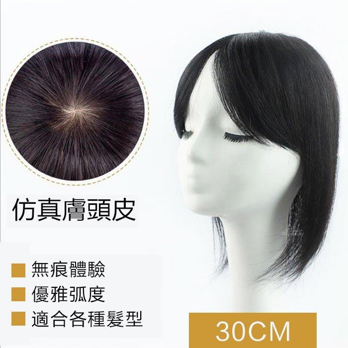 仿真膚頭皮 內網10X10 髮長30公分 100%真髮 頭頂補髮片 【RT57】 ☆雙兒網☆