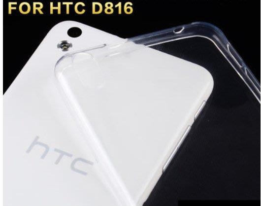 ☆寶藏點配件☆HTCDesire 816 保護套0.3MM 超薄 隱形軟殼 另有iPhone SONY Samsung