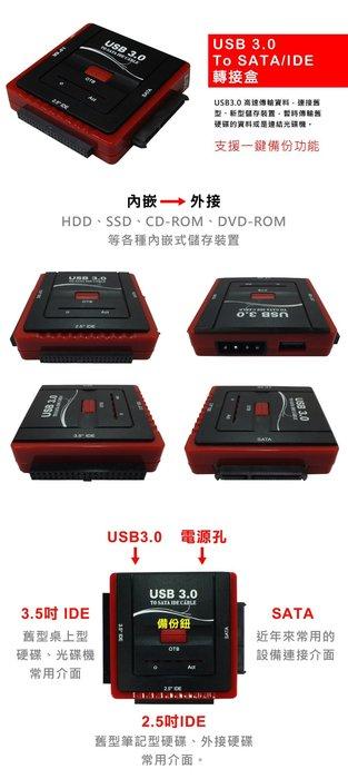 3C嚴選-USB3.0 TO IDE/SATA 硬碟對拷 轉接線 USB轉IDE USB轉SATA 外接裝置傳輸
