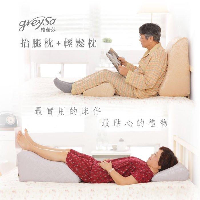GreySa格蕾莎〔抬腿枕+輕鬆枕〕最實用的床伴~送給銀髮族長輩爸爸媽媽生日.母親節禮物