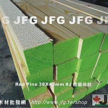 【JFG 木材】RP 松木粗鋸角材】 38x43mm #J 歐洲赤松 木板 南方松 木屋 木材加工 裝潢角材 欄杆