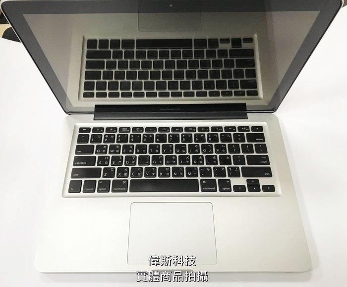 ☆偉斯科技☆APPLE MacBook PRO A1278 蘋果便宜優質MAC電腦  現貨供應中 歡迎來門市參觀選購